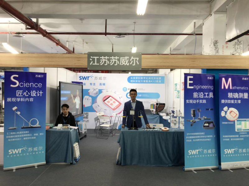 苏威尔受邀参加第五届中国未来学校大会 数字化实验系统获好评!