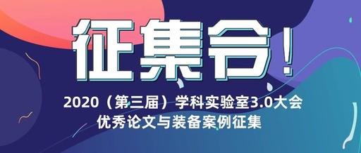 【重大通知】苏威尔鼎力支持2020(第三届)学科实验室3.0大会!即日起征集优秀论文与装备案例!