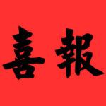 喜报!苏威尔产品再获中国教育装备行业协会年度推荐金奖产品!